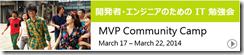 MVPCommCamp2014